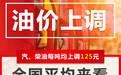 财经要闻TOP13|美联储降息概率腰斩 270亿重组案震惊车界!