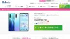 日本运营商重启销售华为P30手机