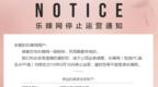 樂蜂網宣布于9月18日關停 大股東唯品會:出于業務調整考慮 已做好準備工作