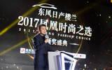 鳳凰網CEO劉爽致辭:新時代中國人的時尚精神