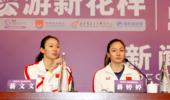 文婷姐妹出战花游世界系列赛中国站:挑战极限 迎接亚运