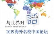 """""""与世界对话""""海外中国论坛季丨来""""UIUC创新发展论坛""""探索人生!"""