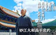 直播:妙江大和尚平常的一天
