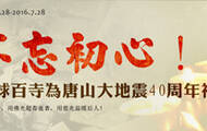 不忘初心!全球千寺为唐山大地震40周年祈福