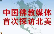 北美佛教之旅 中国佛教媒体首次探访北美