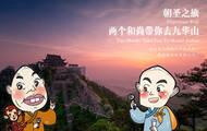 朝圣之旅!两个和尚带你去九华山