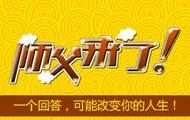 《师父来了》第2期!妙江大和尚答疑:您见过文殊菩萨吗?