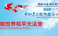 """中加美三国佛教论坛""""祈愿世界和平大法会"""""""