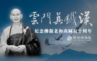 云门真铁汉——纪念佛源老和尚圆寂十周年