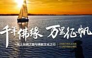 广州佛教界海上丝绸之路巡礼