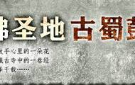 七佛圣地——古蜀彭州