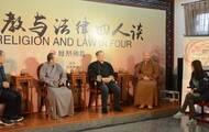 宗教立法还远吗?宗教与法律四人谈图文直播