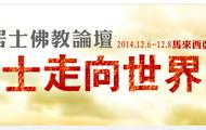 第四届世界居士佛教论坛