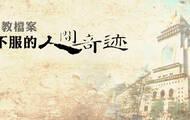 台湾佛教档案:不得不服的人间奇迹
