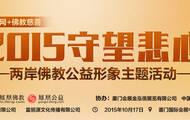 2015守望悲心 两岸佛教慈善公益形象主题活动