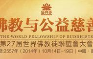 世界佛教徒联谊会27届大会