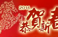 2014恭贺新春 全球百僧贺大年
