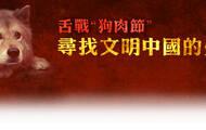 """舌战""""狗肉节"""" 寻找文明中国的坐标"""