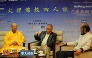 佛教四人谈第一期