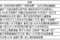 安徽暖新闻8月盘点:平凡者的默默奉献