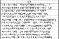 """安徽暖新闻9月盘点:非亲非故的""""缘分"""""""