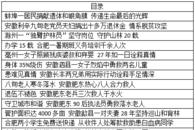 安徽暖新闻7月盘点:勇救他人是深根于心的善良