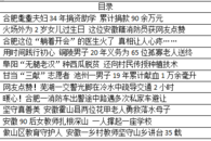 """安徽暖新闻11月盘点:用无私大爱唱响""""好人""""赞歌"""