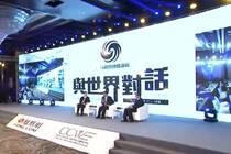 ��大国小鲜��高峰对话锛�中国企业走出去需继续��修?#23567;? title=
