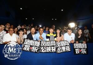 """《小Q》凤凰网公映礼:观众哭到脱妆 任达华梁?#30028;?#20998;享""""爱"""""""