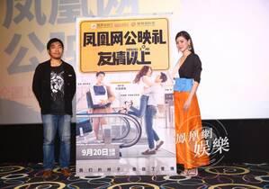 《友情以上》公映礼:导演借电影圆爱情梦 平采娜呼吁勇敢追爱