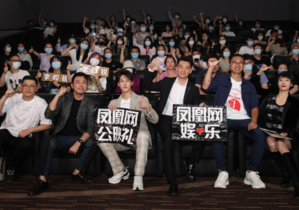《超越》凤凰网公映礼:郑恺谈创作初心,李若昀回忆感动时刻