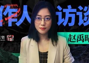 制作人访谈录  《眷思量》赵禹晴:希望更多女孩能爱上动画