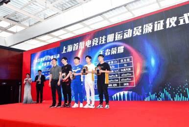 上海向首批电竞注册运动员颁发证书 共85名选手