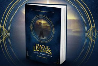 Riot推出英雄联盟百科全书 英文版本已经开启预售