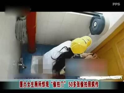 厦大厕所门种子_厦大女生厕所现偷拍门 50多张照片疯传