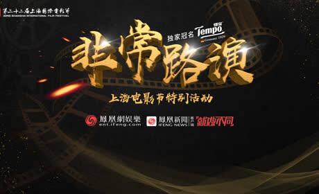 非常路演-上海电影节