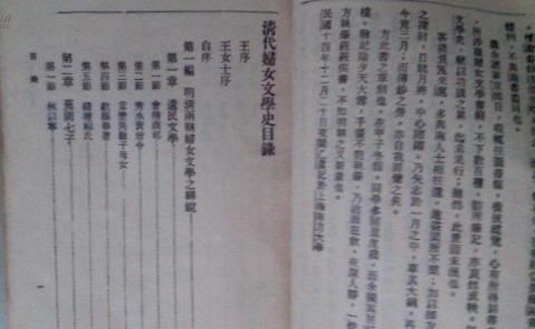 """顾太清:她与""""国初第一词人""""纳兰性德并美"""
