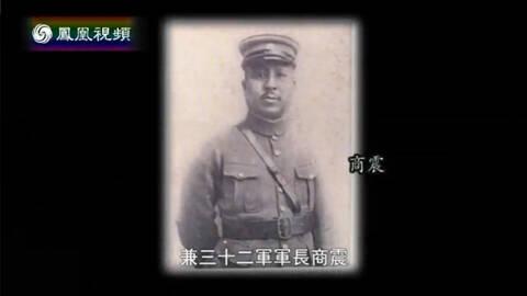 腾飞中国:全才商震(上)-20150...