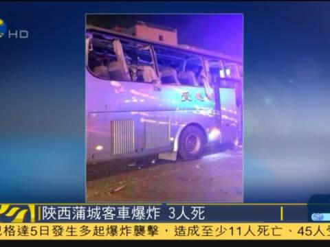 陕西蒲城大巴爆炸_陕西大巴车爆炸_资讯频道_凤凰网