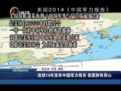2013年中国军力报告_2013美日军力报告_军事频道_凤凰网