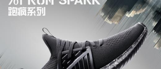 """361°""""跑疯系列""""RUN SPARK跑鞋全新上市"""