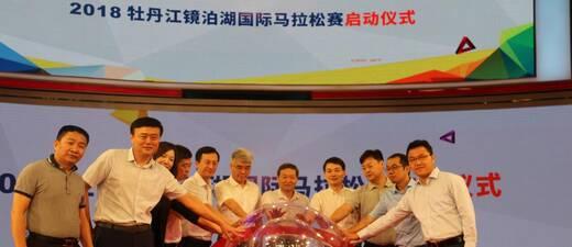 2018牡丹江镜泊湖国际马拉松将于9月9日开赛