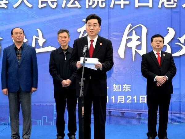 上海海事法院举行如东巡回审判点新址启用仪式