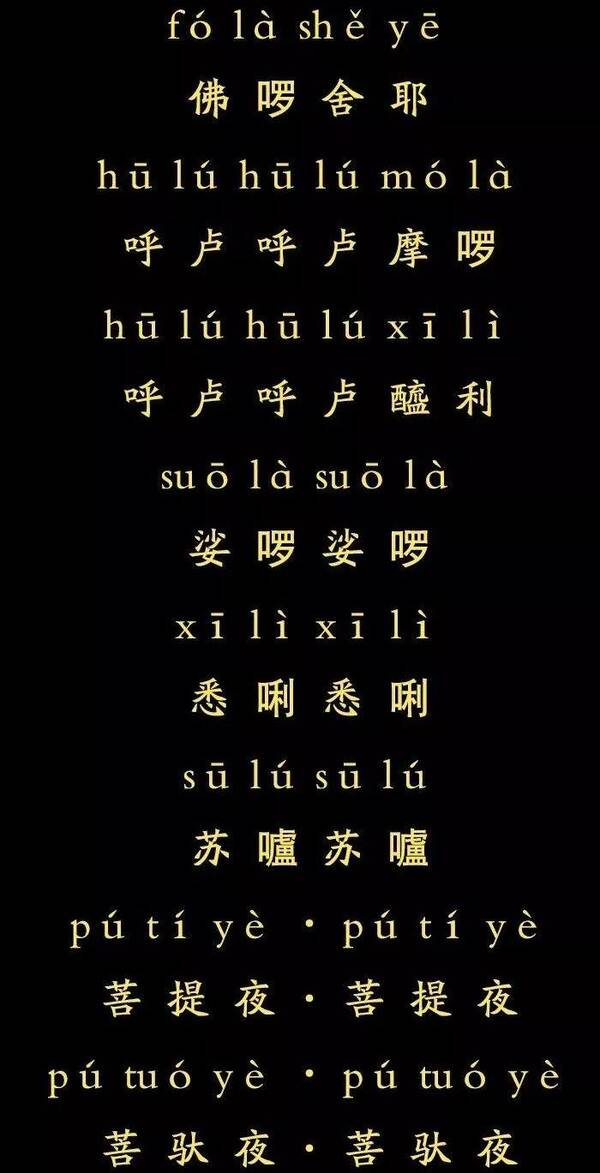 《大悲咒》共有84句, 是咒中之王, 有通天徹地的能力, 鬼神敬,功德不圖片