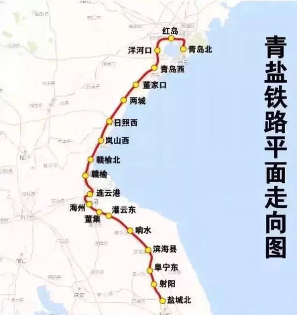济南至青岛高铁,青荣烟威城际铁路连接,向南将与在建的盐城至南通铁路