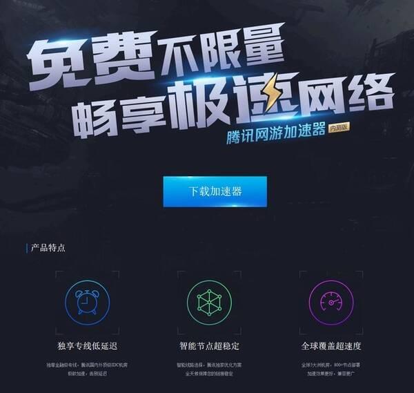 腾讯会员网游加速器_腾讯网游加速器内测版上线 可免费加速八款游戏