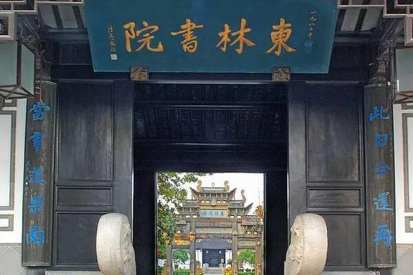 中国古建筑之书院建筑