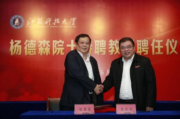中国工程院院士杨德森受聘江科大特聘教授并作
