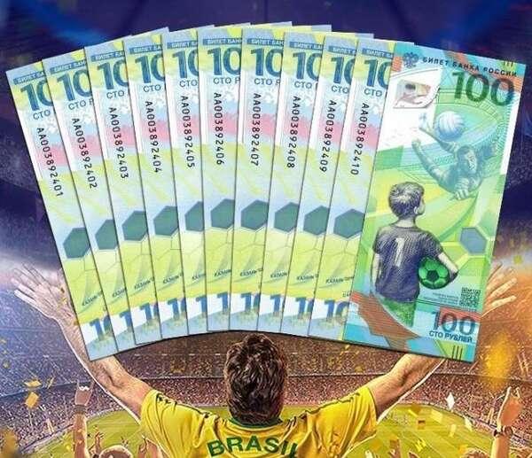 《2018俄罗斯fifa世界杯纪念钞》火爆发行
