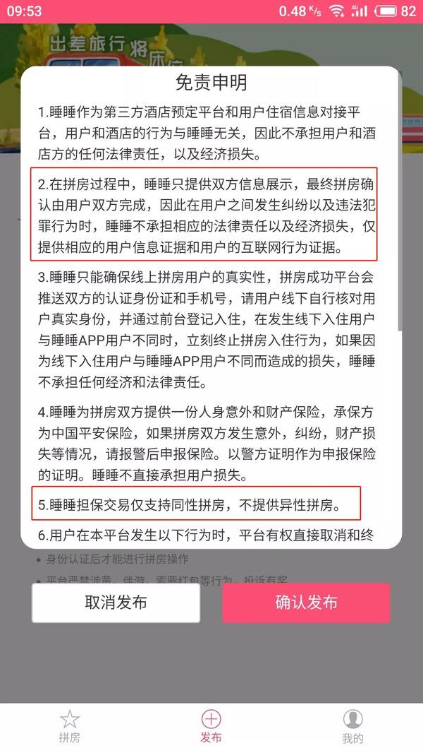 """涉黄拼房平台""""马甲复活"""" 异性拼床功能更隐蔽的照片 - 6"""